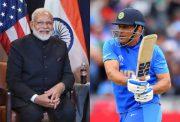 Narendra Modi and MS Dhoni
