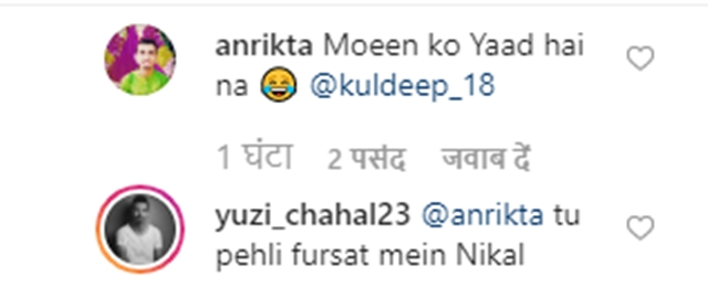 Yuzvendra Chahal's reply