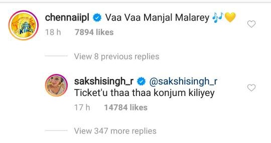 Sakshi Dhoni's reply to CSK's comment