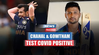 Indian Spinner Yuzvendra Chahal and Krishnappa Gowtham test positive for COVID-19 On Sri Lanka Tour