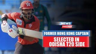 Former Hong Kong Captain Selected In Odisha's SMAT Squad And Many More News